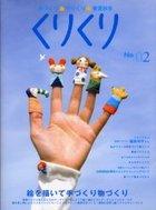 2-3-09 Kurikuri book